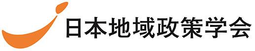 日本地域政策学会
